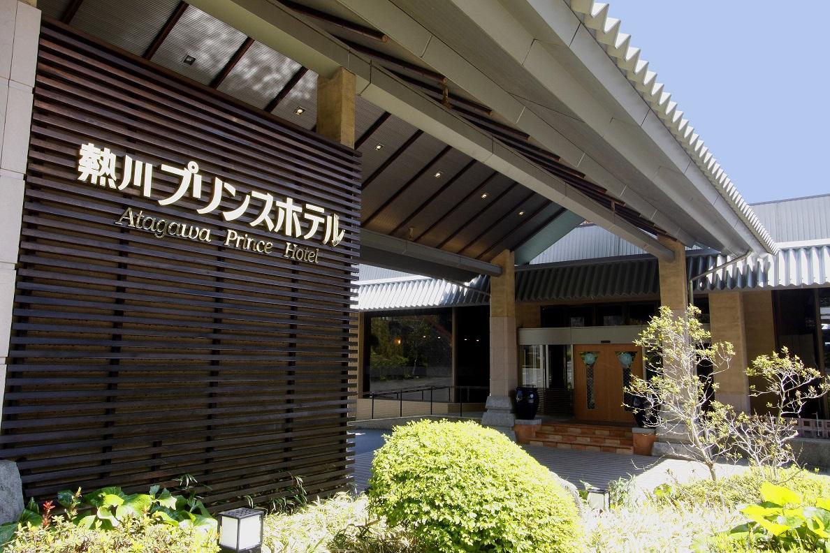 아타가와 프린스 호텔